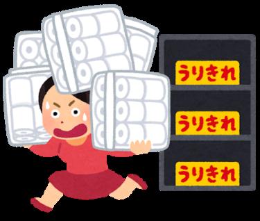 モラハラの壁~実録買いだめ編~