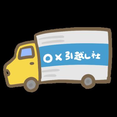 モラハラの壁~引越編~